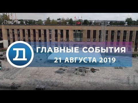 21.08.2019 Домодедово. Главные события