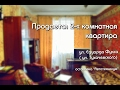 Кривой Рог. Продается 2-х комнатная квартира на 173 квартале по ул. Эдуарда Фукса (ул. Тухачевского)