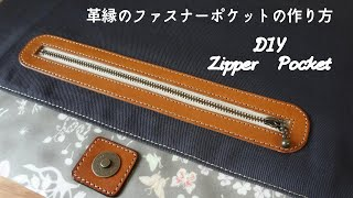 How to Sew a Zippered Pocket 革縁のファスナーポケット の作り方