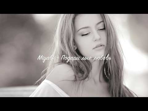 MiyaGi -  Подари мне любовь