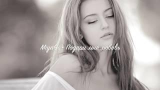 Download MiyaGi -  Подари мне любовь Mp3 and Videos