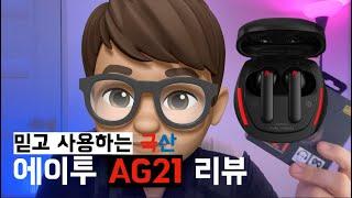 에이투 AG21 게이밍 블루투스 이어폰