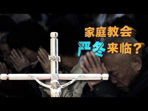 时事大家谈:中国修订宗教事务条例 家庭教会严冬来临?