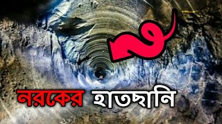 পৃথিবীর গভীরতম গর্ত ।। World's deepest hole in the world| Kola SuperDeep BhoreHole