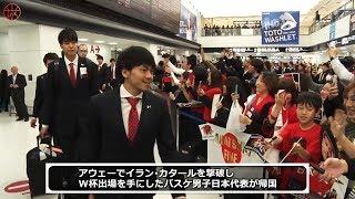【男子代表】 日本一丸!男子日本代表 帰国会見
