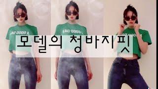 [틱톡유행]청바지+크롭티+선글라스