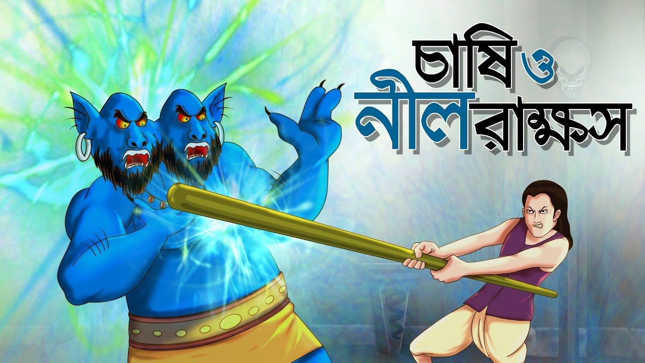 চাষি আর নীল রাক্ষস    Chashi r nil Rakkshos    Bangla Golpo    Thakurmar Jhuli    Chasir Golpo