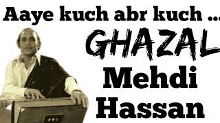 Aaye kuch abr kuch - Mehdi Hassan || RARE Recording ||