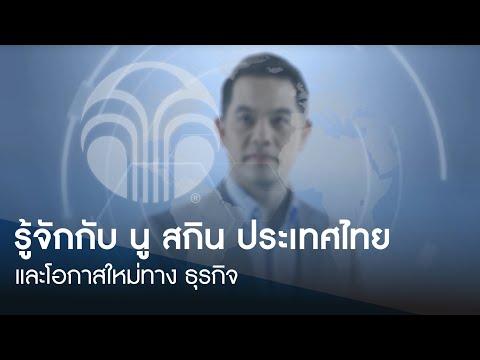 วีดีโอแนะนำ นู สกิน ประเทศไทย - Nu Skin Thailand Corporate 2015 - 2016