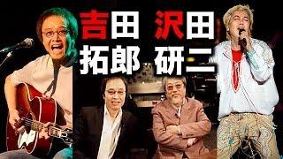 吉田拓郎と沢田研二の対談は、41年前(対談は2013年)になる。 ベロベロ...