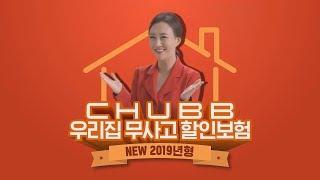 Chubb 우리집 무사고 할인보험 광고 2019년 - 8분