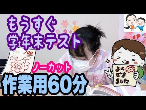 【作業用#5】1時間ノーカット🖋よし勉強するぞ!! BGMあり【ベイビーチャンネル 】
