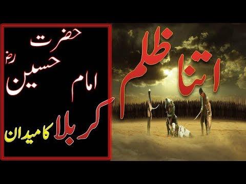 Karbala Ka Waqia | Karbala Ki Kahani| Emotional Tariq Jameel Bayan