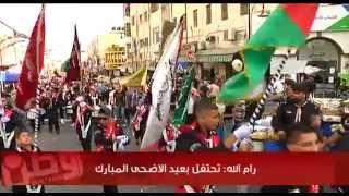 الفرق الكشفية تجوب شوارع رام الله احتفاء بالعيد