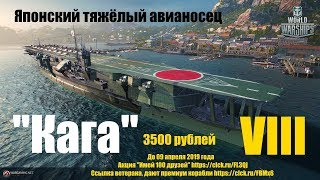 iJN Kaga (яп. , рус. «Кага») бой на японском премиумном авианосце VIII уровня.World of Warships