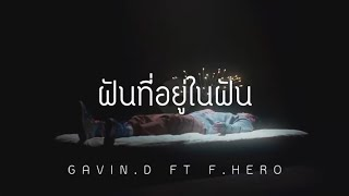 Gavin D ฝันที่อยู่ในฝัน ft.ฟัคลิ่ง ฮีโร่ (REACTION)