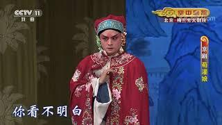 《CCTV空中剧院》 20191229 京剧《荀灌娘》 2/2| CCTV戏曲