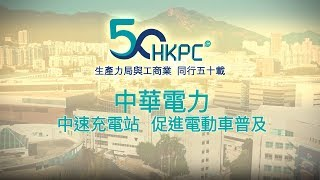 生產力局 x 中華電力 - 中速充電站 促進電動車普及