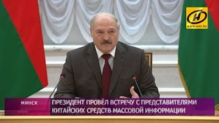 Александр Лукашенко  В Европе нет более близкой Китаю страны, чем Беларусь