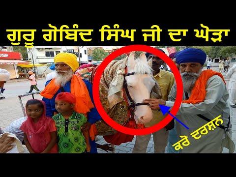 yatra Shri Hazoor Sahib part 21 GURU GOBIND SINGH JI DA GHORA