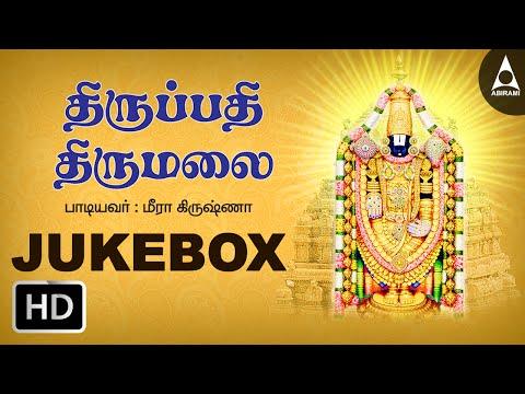 Thirumalai Thirupathi  Jukebox - Songs of Perumal - Tamil Devotional Songs