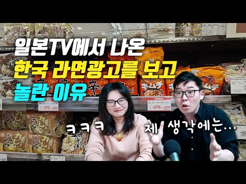 일본TV에서 나온 한국 라면광고를 보고 놀란 이유