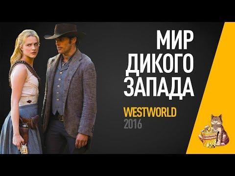 EP30 - Мир Дикого Запада (WESTWORLD)- Запасаемся попкорном