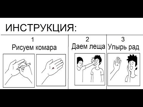 ИНСТРУКЦИЯ: Когда вас кто то бесит, то рисуем на руке комара и  потом...