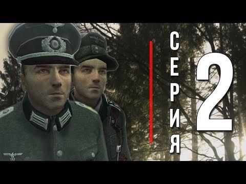 В Тумане Войны - СЕРИАЛ Garry's Mod [2]