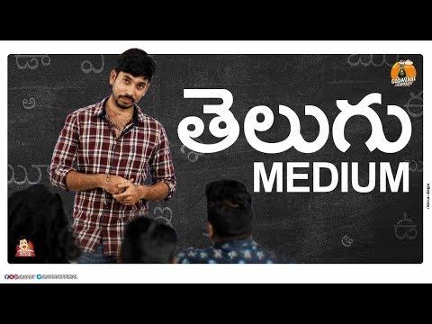 Telugu Medium | Godavari Express | CAPDT