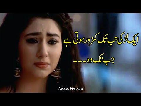 Best Urdu Quotations Aqwal e Zarin Adeel Hassan  new sad words Sad Quotations Quotes
