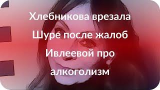 Хлебникова врезала Шуре после жалоб Ивлеевой про алкоголизм