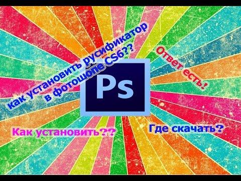 Как установить русификатор в Photoshop CS6