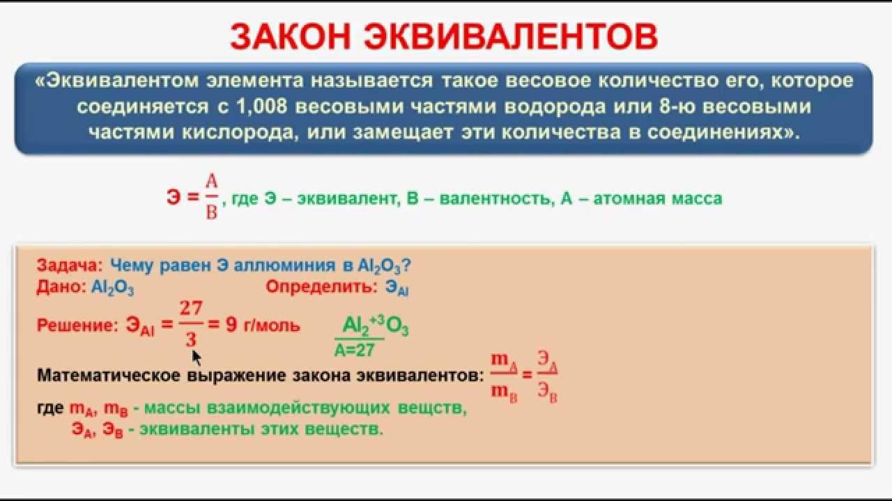 Химия эквиваленты решение задач как решить задачу по электротехнике методом наложения
