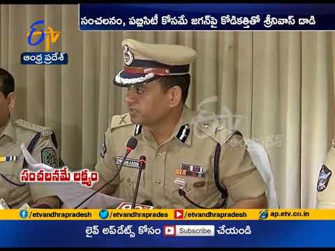 YS Jagan Attack Case | Accused Preplanning Attack | A report