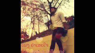 ຢ່າເສຍໃຈ(ya sia jai)-khaek folksong
