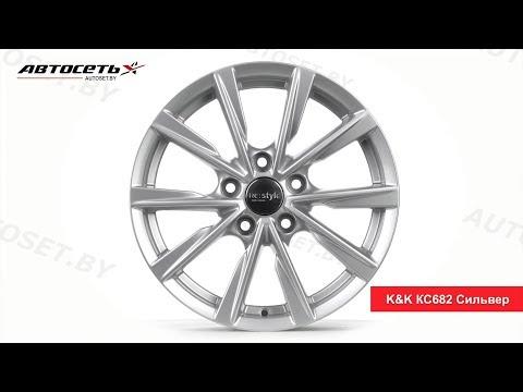 Обзор литого диска K&K КС682 Сильвер ● Автосеть ●