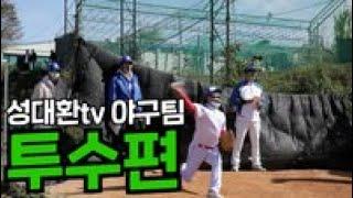 '팀 성대환'의 선수 선발전!! (투수편…