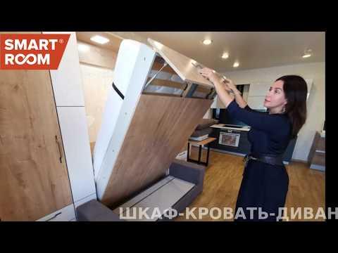 Шкаф-кровать Smart Room. Красноярск