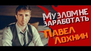 Музлом не заработать #9 - Павел Лохнин (КняZz)