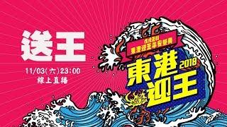 2018戊戌正科東港迎王平安祭典《送王》