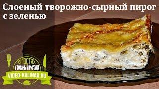 Слоеный пирог с сыром творогом и зеленью