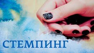 Стемпинг: быстрый дизайн ногтей [Настоящая Женщина]