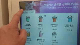 핑거커피 무인자판기 사용법
