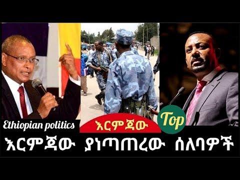 Ethiopian- እርምጃው ጀምሯል በሰበቡ መምሬ ተሳሙ ሆኗል ተያያዥ መረጃ ።