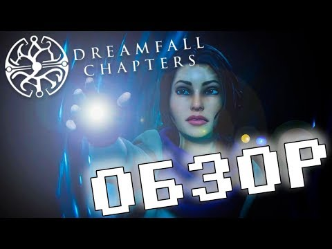 Обзор игры Dreamfall Chapters: The Final Cut Edition (Review)