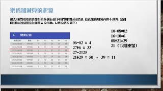 539樂透加減算進階- 新增落球排序計算及自由調整期數功能