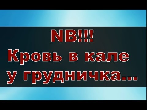 Кровь в кале у грудничка… Blood in the feces of a baby © Шилова Наталия