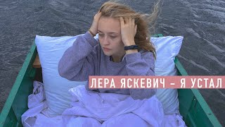 Смотреть клип Лера Яскевич - Я Устал