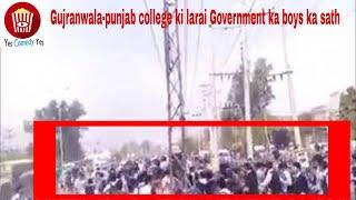 Gujranwala-punjab College ka larai Government ka boys ka sath ( must watch )